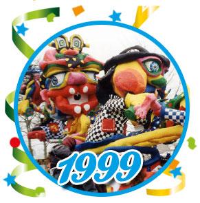 Carnavalsoptocht Schaijk - 1999